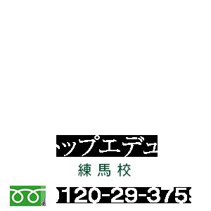 完全個別指導塾のTopedu(トップエデュ)